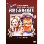 ブレイクアウト/チャールズ・ブロンソン[DVD]【返品種別A】