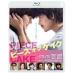 ピース オブ ケイク/多部未華子[Blu-ray]【返品種別A】