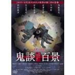 鬼談百景/岡山天音[DVD]【返品種別A】