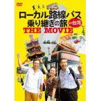 ローカル路線バス乗り継ぎの旅 THE MOVIE/太川陽介,蛭子能収[DVD]【返品種別A】