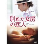 別れた女房の恋人/丸純子[DVD]【返品種別A】