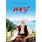 ハイジ アルプスの物語/アヌーク・シュテフェン[DVD]【返品種別A】