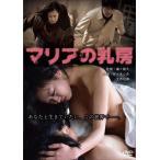 マリアの乳房 スペシャル・プライス/佐々木心音[DVD]【返品種別A】