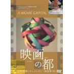 映画の都 山形国際ドキュメンタリー映画祭'89/ドキュメンタリー映画[DVD]【返品種別A】