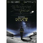 ひそひそ星/神楽坂恵[DVD]【返品種別A】