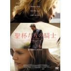 聖杯たちの騎士/クリスチャン・ベイル[DVD]【返品種別A】