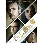 Joshin web CDDVD Yahoo!店で買える「われらが背きし者 スペシャル・プライス/ユアン・マクレガー[DVD]【返品種別A】」の画像です。価格は1,101円になります。