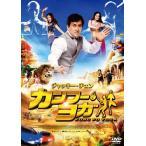 カンフー・ヨガ スペシャル・プライス/ジャッキー・チェン[DVD]【返品種別A】