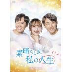素晴らしき 私の人生 DVD-BOX1