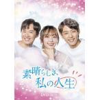 素晴らしき 私の人生 DVD-BOX2