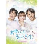素晴らしき 私の人生 DVD-BOX3