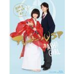 アシガールSP〜超時空ラブコメ再び〜 Blu-ray/黒島結菜[Blu-ray] HPXR-350