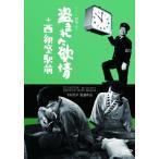 「テント劇場」より 盗まれた欲情+西銀座駅前(2in1)/長門裕之[DVD]【返品種別A】画像