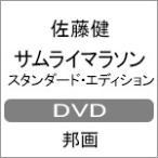 サムライマラソン DVDスタンダード エディション