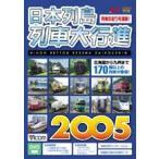ビコム 日本列島列車大行進2005(DVD版)/鉄道[DVD]【返品種別A】