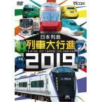 ビコム 列車大行進シリーズ 日本列島列車大行進2019/鉄道[DVD]【返品種別A】