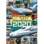 ビコム 列車大行進シリーズ 日本列島列車大行進2020/鉄道[DVD]【返品種別A】