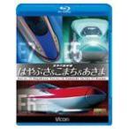 ビコム 鉄道車両BDシリーズ 次世代新幹線 はやぶさ&こまち&あさま/鉄道[Blu-ray]【返品種別A】