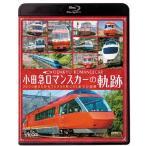 ビコム 鉄道車両BDシリーズ 小田急 ロマンスカーの軌跡 70000形「GSE」デビュー!ありがとう7000形「LSE」/鉄道[Blu-ray]【返品種別A】