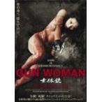 女体銃 ガン・ウーマン/GUN WOMAN/亜紗美[Blu-ray]【返品種別A】