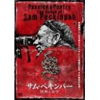 サム・ペキンパー 情熱と美学/サム・ペキンパー[DVD]【返品種別A】