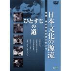 日本文化の源流 第10巻 「ひとすじの道」 昭和・高度成長直前の日本で/ドキュメント[DVD]【返品種別A】