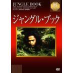 ジャングル・ブック/サブー[DVD]【返品種別A】