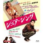 シュア・シング ロブ・ライナー監督/ジョン・キューザック[Blu-ray]【返品種別A】