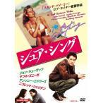 シュア・シング HDマスター ロブ・ライナー監督/ジョン・キューザック[DVD]【返品種別A】