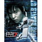 [先着特典付]ケータイ捜査官7 Blu-ray BOX/窪田正孝[Blu-ray]【返品種別A】