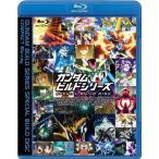 ガンダムビルドシリーズ スペシャルビルドディスク COMPACT Blu-ray/アニメーション[Blu-ray]【返品種別A】