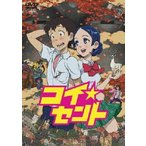 コイ☆セント/アニメーション[DVD]【返品種別A】