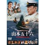 聯合艦隊司令長官 山本五十六-太平洋戦争70年目の真実-/役所広司[DVD]【返品種別A】