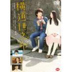 横道世之介/高良健吾[DVD]【返品種別A】