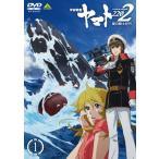 宇宙戦艦ヤマト2202 愛の戦士たち 1【DVD】/アニメーション[DVD]【返品種別A】