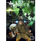宇宙戦艦ヤマト2202 愛の戦士たち 2【DVD】[初回仕様]/アニメーション[DVD]【返品種別A】