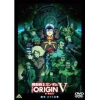 [先着特典:クリアファイル]機動戦士ガンダム THE ORIGIN V【DVD】/アニメーション[DVD]【返品種別A】