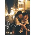 「愛がなんだ【DVD】/岸井ゆきの[DVD]【返品種別A】」の画像