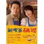 純喫茶磯辺/宮迫博之[DVD]【返品種別A】