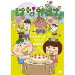 はなかっぱ〜ももかっぱちゃんのお誕生日〜/子供向け[DVD]【返品種別A】