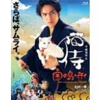 劇場版「猫侍 南の島へ行く」【Blu-ray】/北村一輝[Blu-ray]【返品種別A】