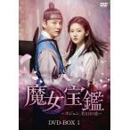 魔女宝鑑〜ホジュン、若き日の恋〜 DVD-BOX I/ユン・シユン[DVD]【返品種別A】