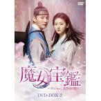 魔女宝鑑〜ホジュン、若き日の恋〜 DVD-BOX II/ユン・シユン[DVD]【返品種別A】