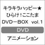 [初回仕様]キラキラハッピー★ ひらけ!ここたま DVD-BOX vol.1/アニメーション[DVD]【返品種別A】