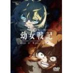 劇場版 幼女戦記 通常版  DVD