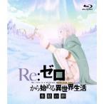 Re:ゼロから始める異世界生活 氷結の絆 通常版【Blu-ray】/アニメーション[Blu-ray]【返品種別A】