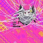 現実凸撃ヒエラルキー/「私」(悠木碧)[CD]
