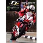 マン島TTレース2015【DVD】/モーター・スポーツ[DVD]【返品種別A】