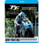 マン島TTレース2018【ブルーレイ】/モーター・スポーツ[Blu-ray]【返品種別A】