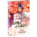 我が愛は山の彼方に  Dance Romanesque   DVD